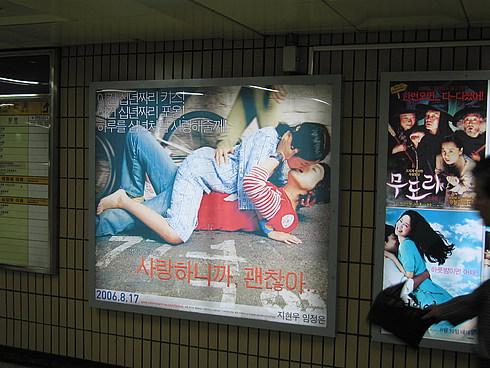 """А мы все думали, откуда маленькие корейцы берутся, а оказывается, что в Корее тоже """"все в поряке"""" =)"""