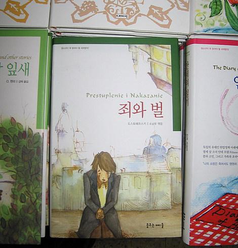 Да-да! Корейцы тоже в курсе, что случилось в Преступлени и и наказании и кто такой ТОСЫТОЕПЫСЫ КХИ